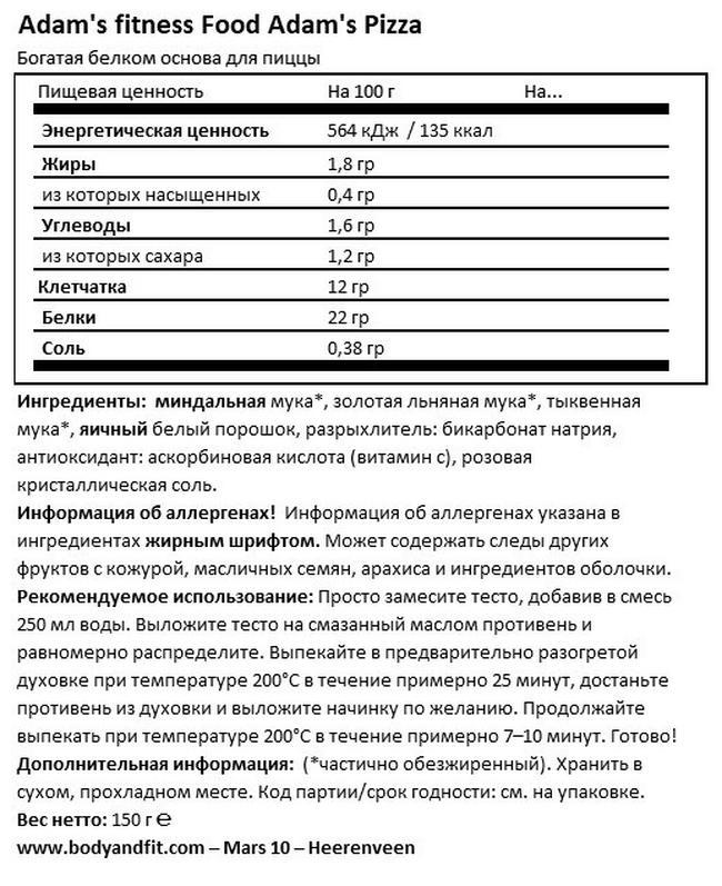 Пицца Адама Nutritional Information 1