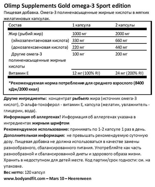 Омега-3 Голд, спортивное издание Nutritional Information 1