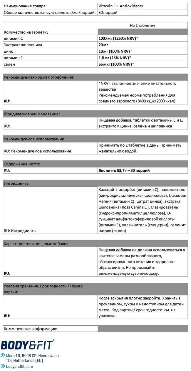 Витамин С + антиоксидант Nutritional Information 1