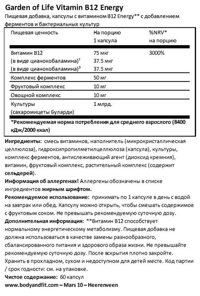 Vitamin B12 RAW Energy Nutritional Information 1