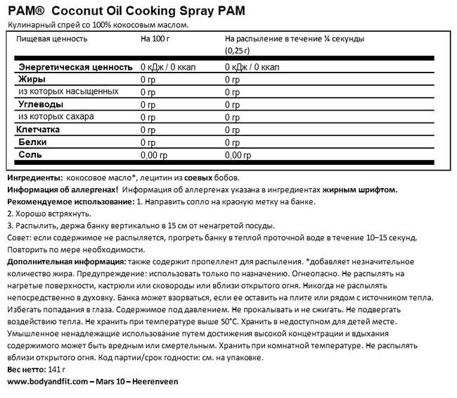 Coconut Oil Cooking Spray Nutritional Information 1