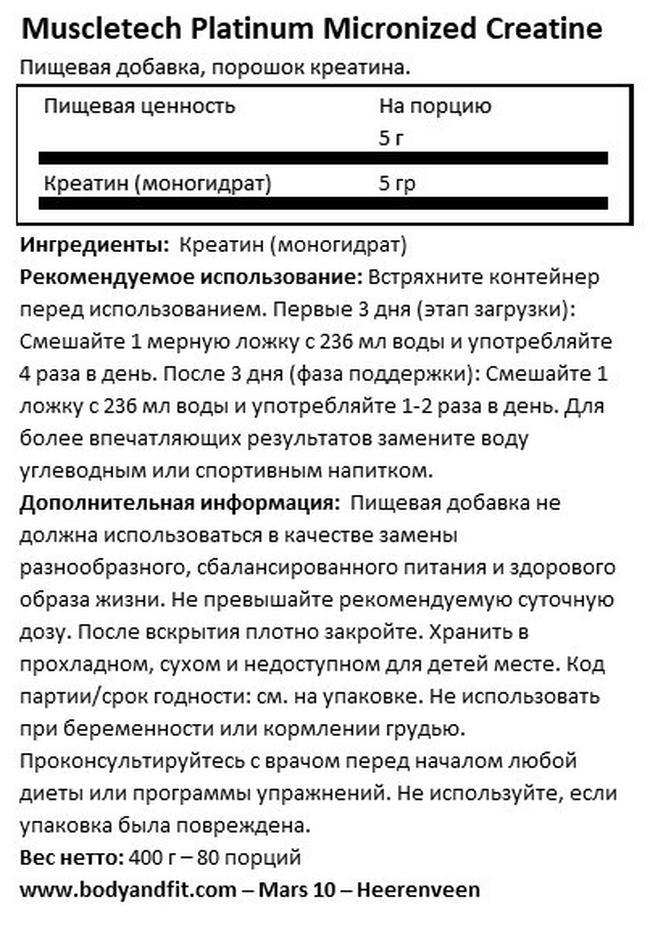 Платиновый микронизированный креатин Nutritional Information 1