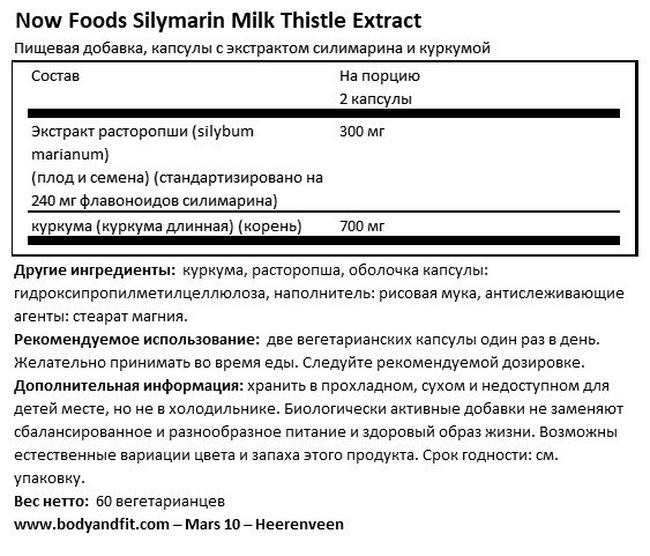 Silymarin Milk Thistle Extract Nutritional Information 1