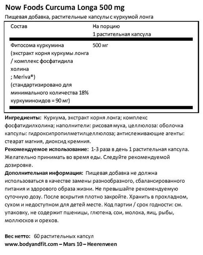 Curcuma Longa 500 mg Nutritional Information 1