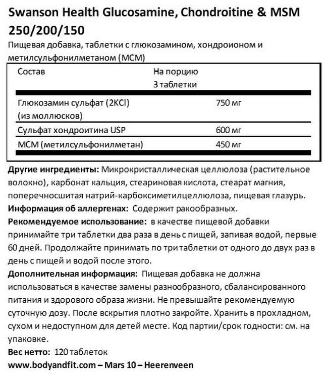 Glucosamine, Chondroitine & MSM 250/200/150 Nutritional Information 1
