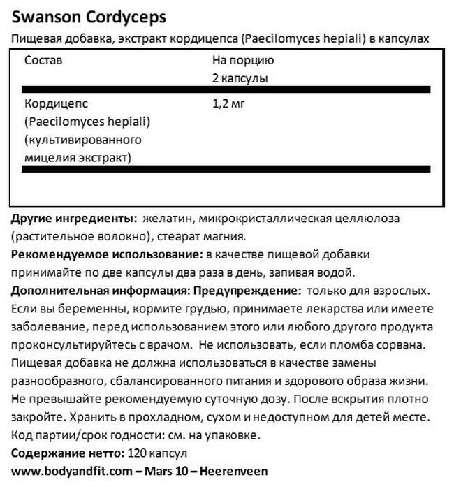 Кордицепс Nutritional Information 1