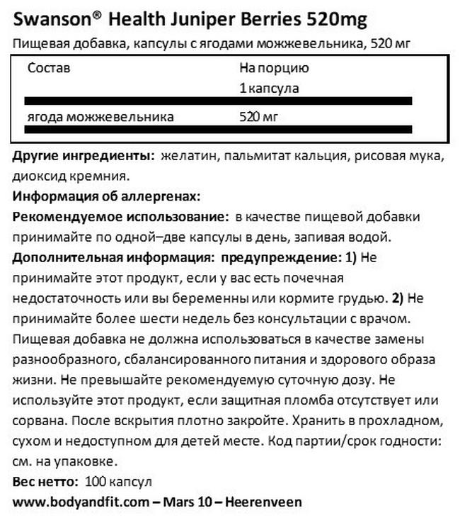 Ягоды можжевельника 520мг Nutritional Information 1