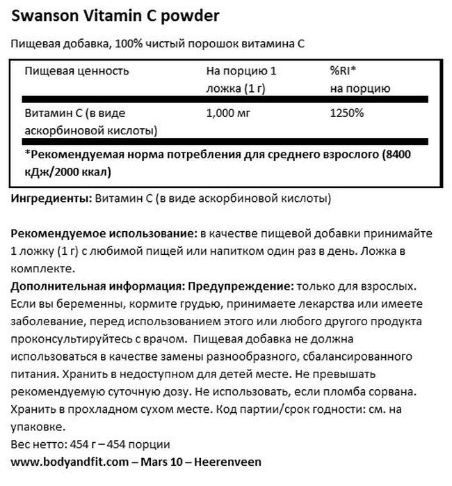 100% Pure VitaminC Powder Nutritional Information 1