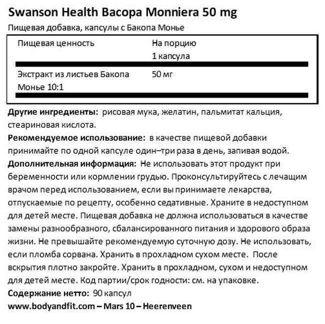 Full Spectrum Bacopa Monniera 50 mg Nutritional Information 1