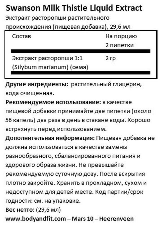 Milk Thistle Liquid Extract Nutritional Information 1