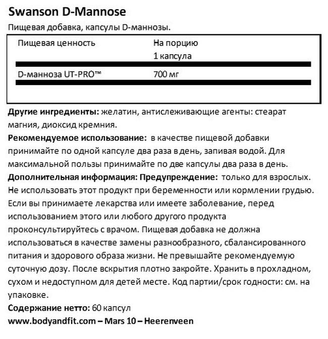 D-Mannose 700mg Nutritional Information 1