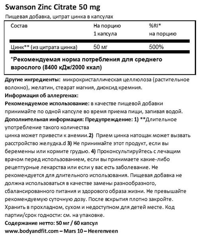 Цитрат цинка (элементаль 50мг) Nutritional Information 1