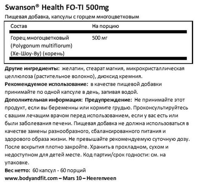 FO-TI 500мг Nutritional Information 1