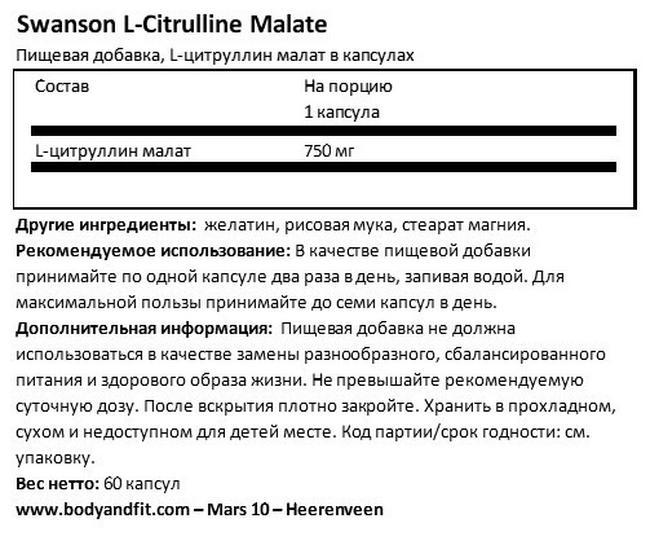 Комлекс L-цитруллин малат 750мг Nutritional Information 1