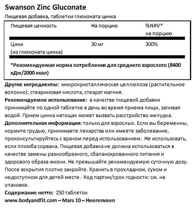 Свонсон Цинк (глюконат) 30мг— 250таблеток Nutritional Information 1