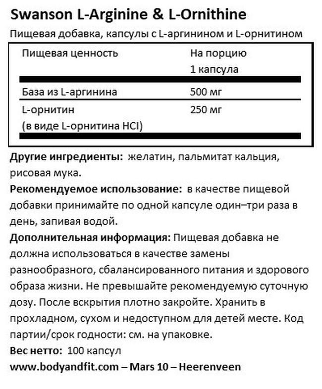 L-аргинин и L-орнитин Nutritional Information 1