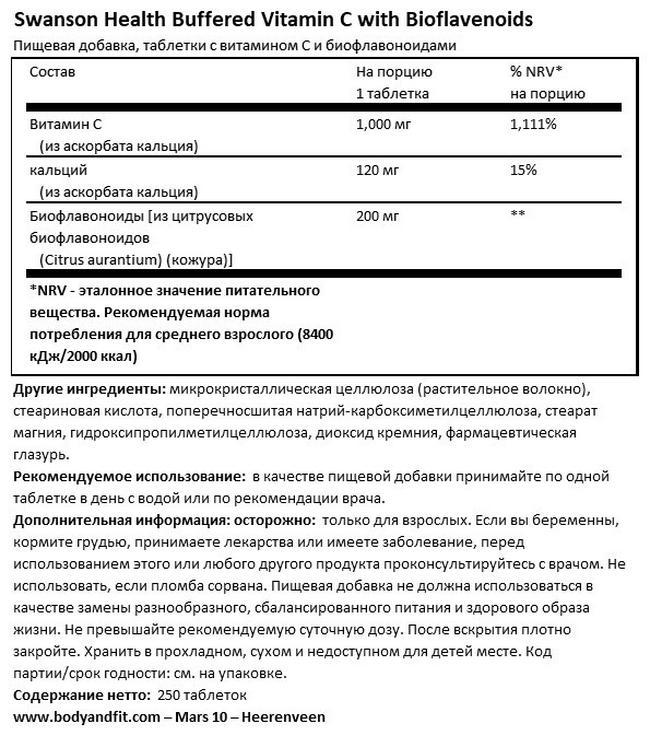Буферизованный витаминC с биофлавонидами 1000мг Nutritional Information 1