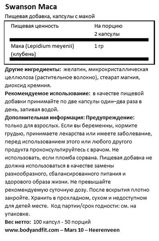 Капсулы с мака 500 мг Nutritional Information 1