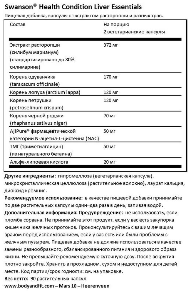 Condition Liver Essentials Nutritional Information 1