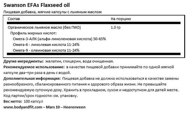 Льняное масло EFA 1000мг Nutritional Information 1