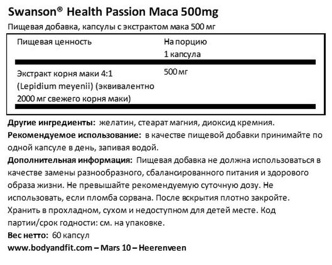 Passion Maca 500mg Nutritional Information 1