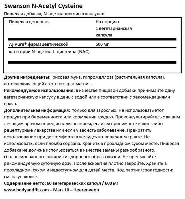 Ультра Ахипьюр N-ацетил L-цистеин Nutritional Information 1