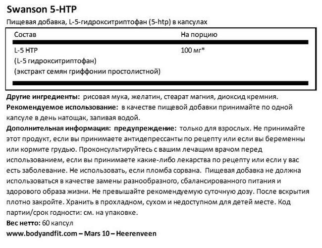 Ultra 5-HTP 100 mg Nutritional Information 1