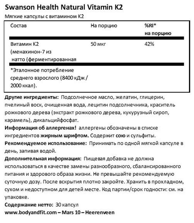 Ultra Natural Vitamine K2 (Menaquinone-7 from Natto) 50 µg Nutritional Information 1