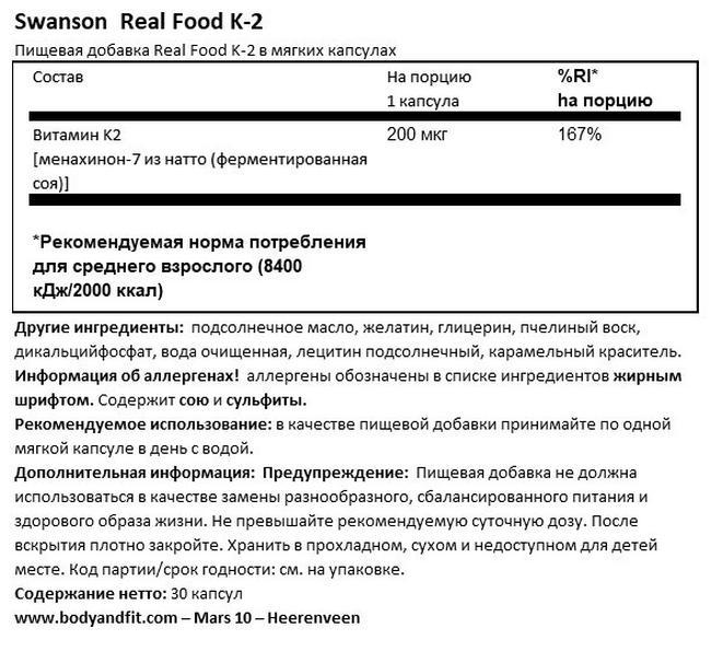 Ультрамощный натуральный витамин K2 Nutritional Information 1