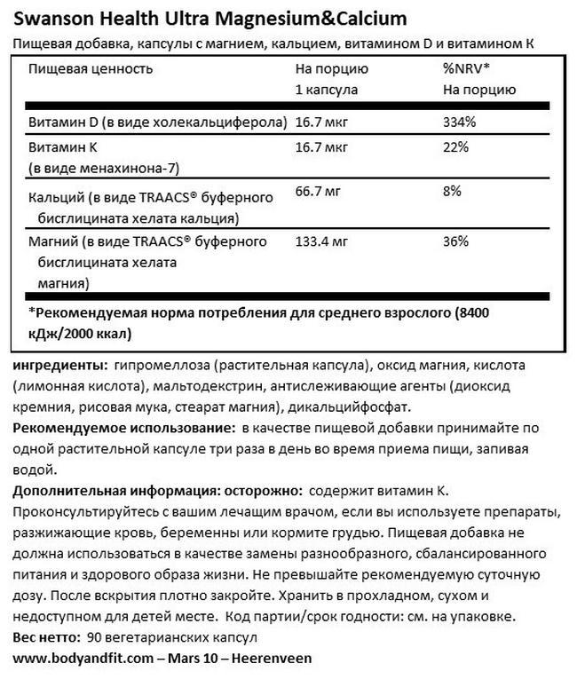 Магний и кальций «Ультра Альбион» Nutritional Information 1