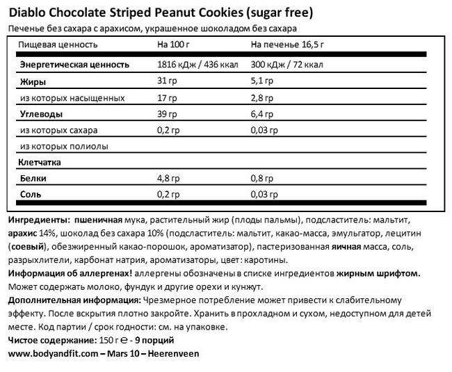 Chocolate Striped Peanut Cookies (sugar free) Nutritional Information 1