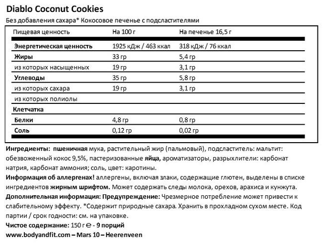Coconut Cookies (sugar-free) Nutritional Information 1