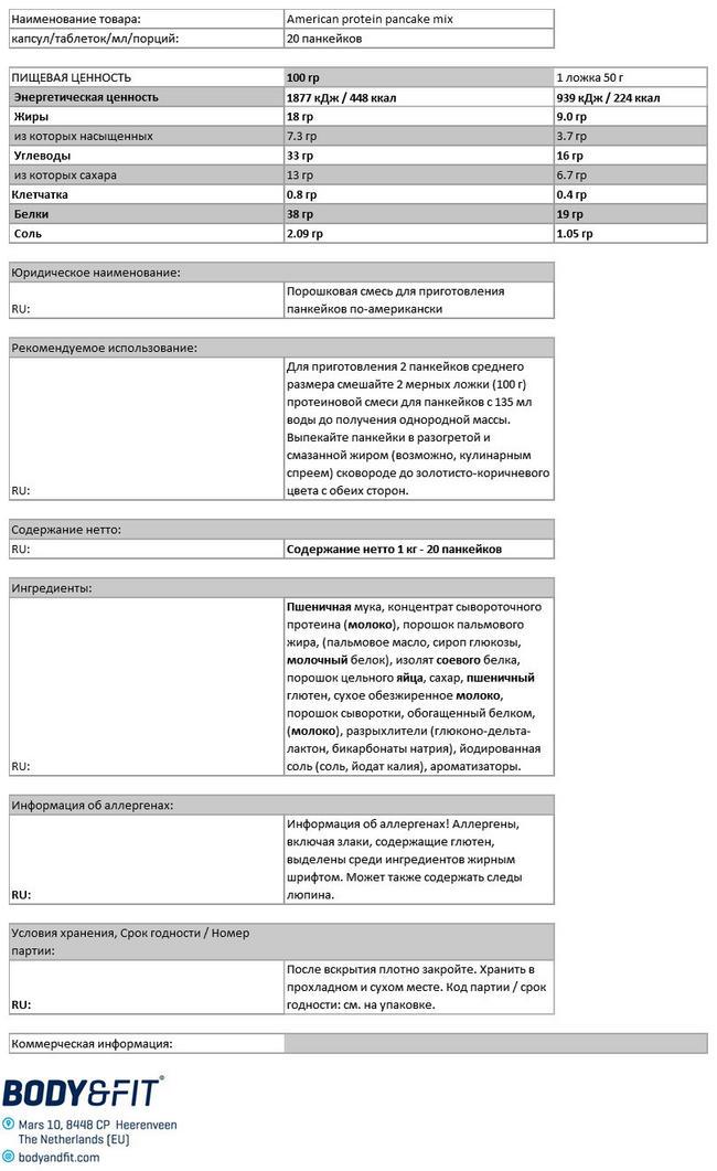 Американские протеиновые панкейки Nutritional Information 1