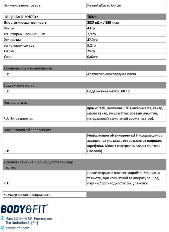 Peanut&Cocoa Paste Nutritional Information 1