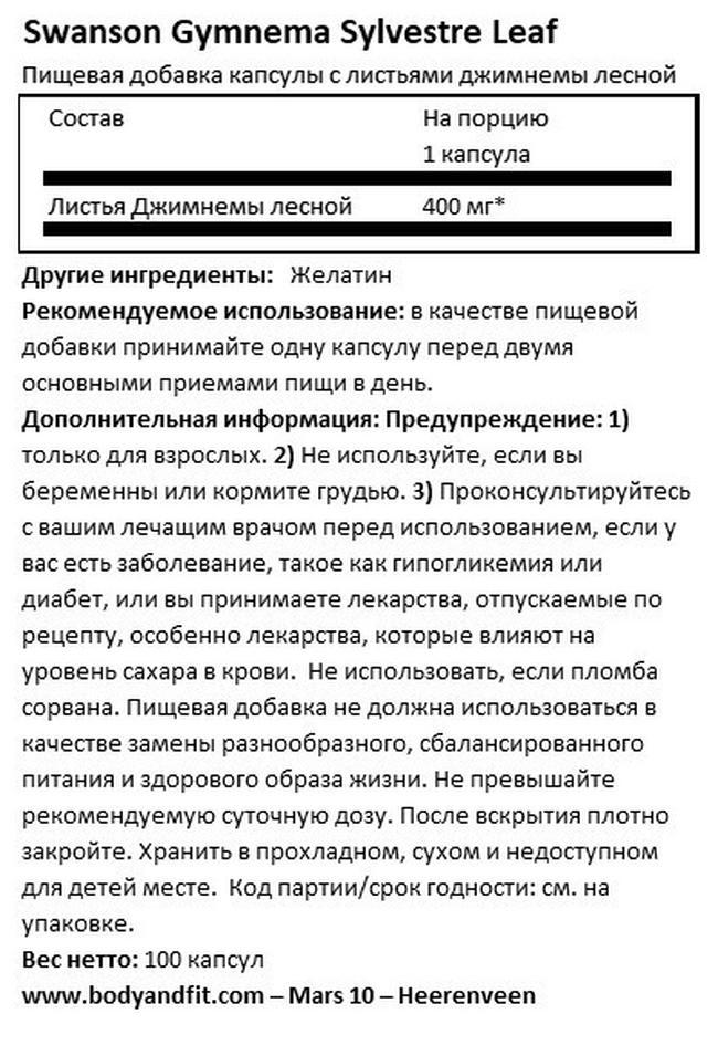 Gymnema Sylvestre 400mg Nutritional Information 1