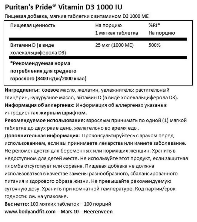 ВитаминD3 1000МЕ Nutritional Information 1