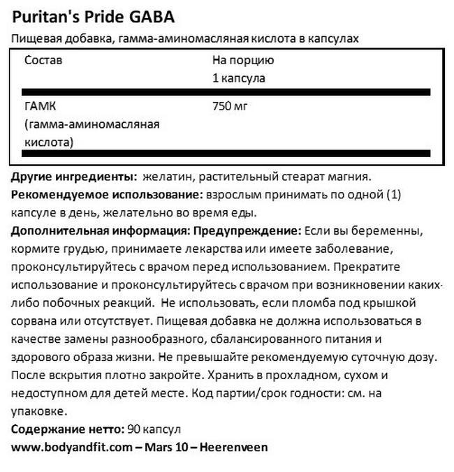 ГАМК (гамма-аминомасляная кислота) 750мг Nutritional Information 1