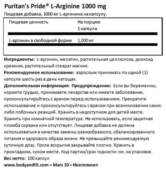 L-аргинин 1000мг Nutritional Information 1