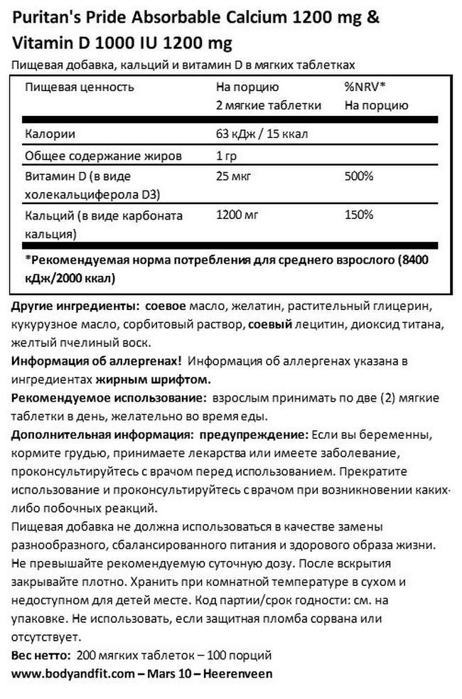 Абсорбируемый кальций 1200мг и витаминD 1000МЕ 1200мг Nutritional Information 1