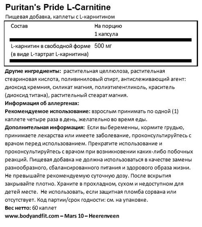 L-карнитин 500 мг Nutritional Information 1
