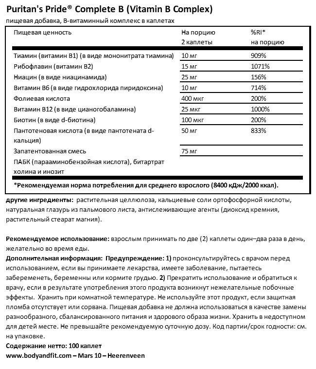 Комплит B (комплекс с витамином B) Nutritional Information 1