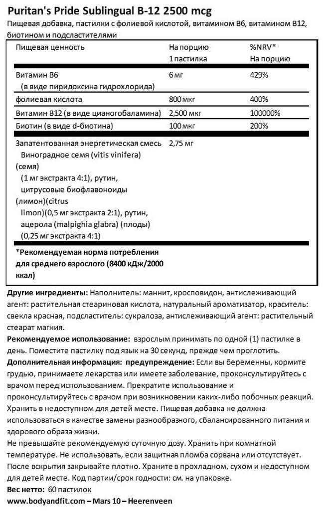 Sublingual Vitamin B12 2500µg with Folic Acid, Vitamin B-6 and Biotin Nutritional Information 1