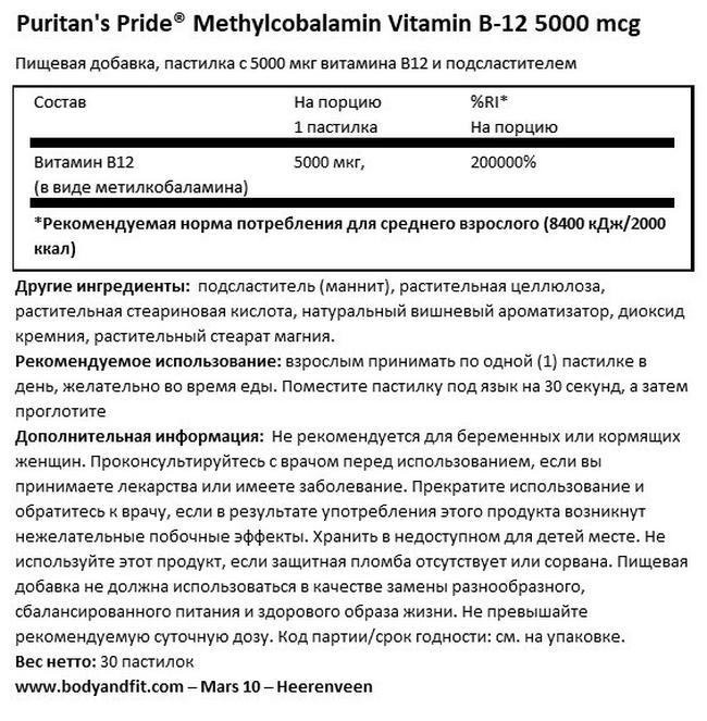 Метилкобаламин витамин B-12 5000мкг Nutritional Information 1