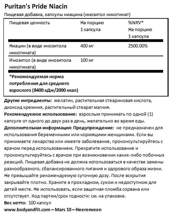 Flush Free Niacin 500mg Nutritional Information 1