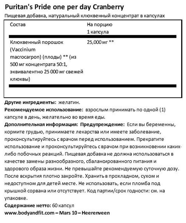 Концентрат клюквы с витаминамиC иE 4200мг Nutritional Information 1