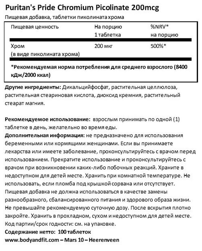 Chromium Picolinate 200 µg Yeast Free Nutritional Information 1