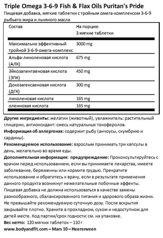 Рыбий жир и льняное масло с тройным содержанием омега 3-6-9 Nutritional Information 1