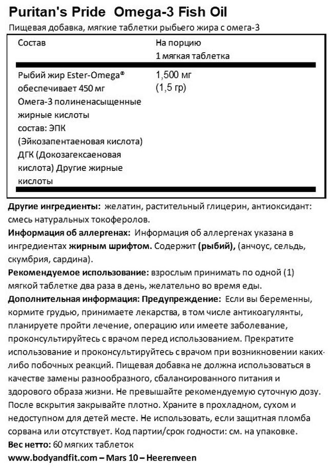 Рыбий жир с Омега-3 «Экстра Стренгс» 1500мг (450мг активного омега-3) Nutritional Information 1