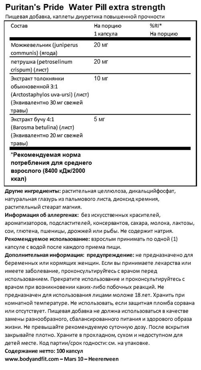 Таблетка для растворения в воде «Экстра Стренгс» Nutritional Information 1