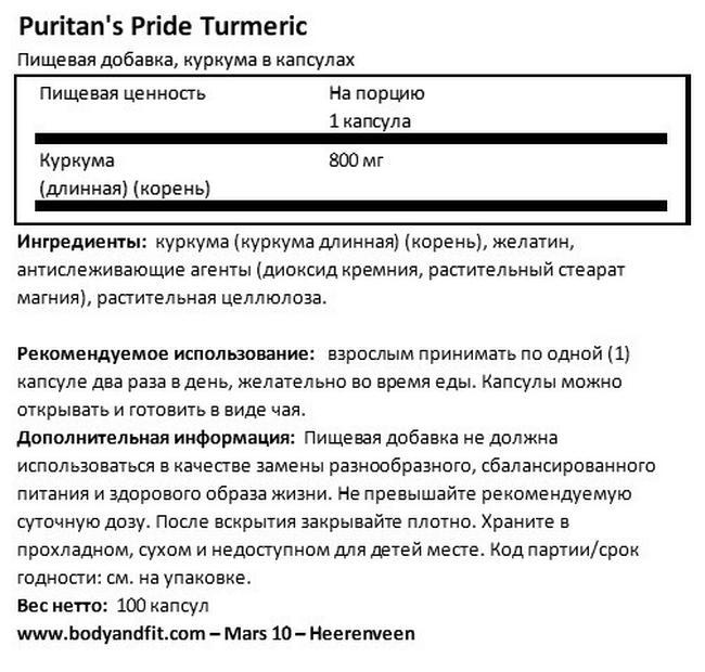 Turmeric 800 mg Nutritional Information 1